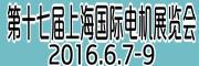 [2017/6/9]2017第十七届上海国际电机展览会
